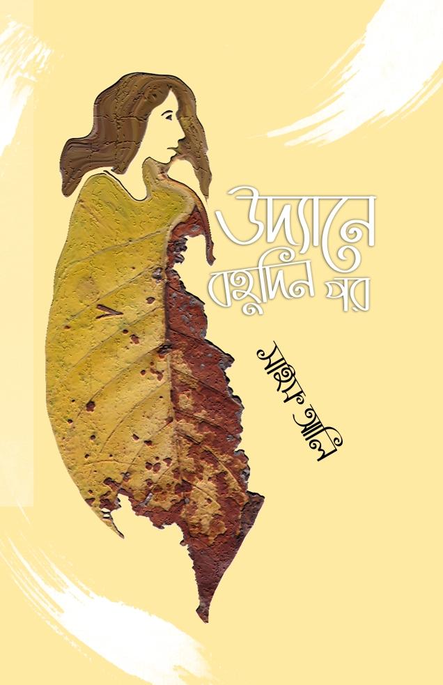 উদ্যানে-বহুদিন-পর