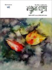 নতুন এক মাত্রা, বর্ষা সংখ্যা, ২০১৬