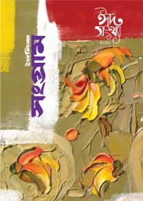 Sangram-cover-eid-2018