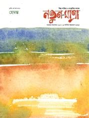 নতুন এক মাত্রা, হেমন্ত সংখ্যা, ২০১৭