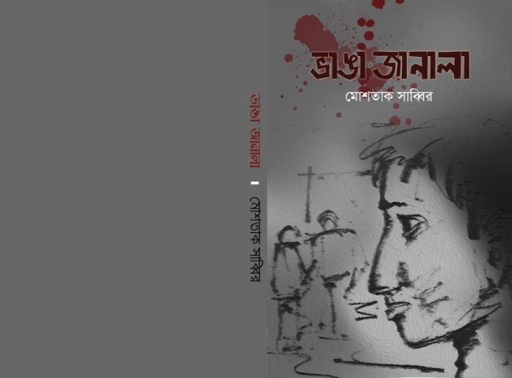 ভাঙা-জানালা-01