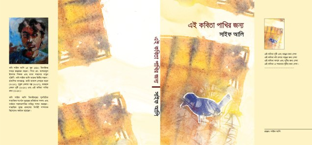 ei-kobita-pakhir-jonno-lekha-cover