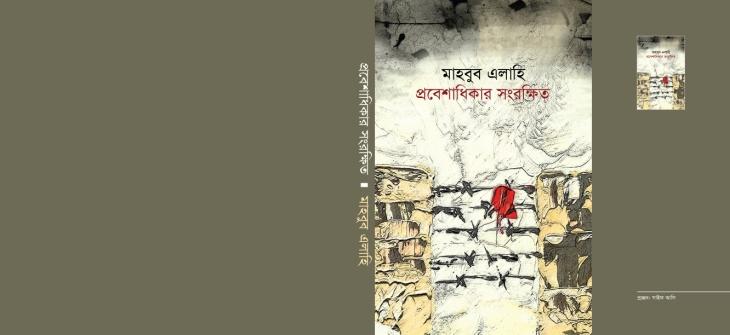 probeshadhikar-songrokkhito