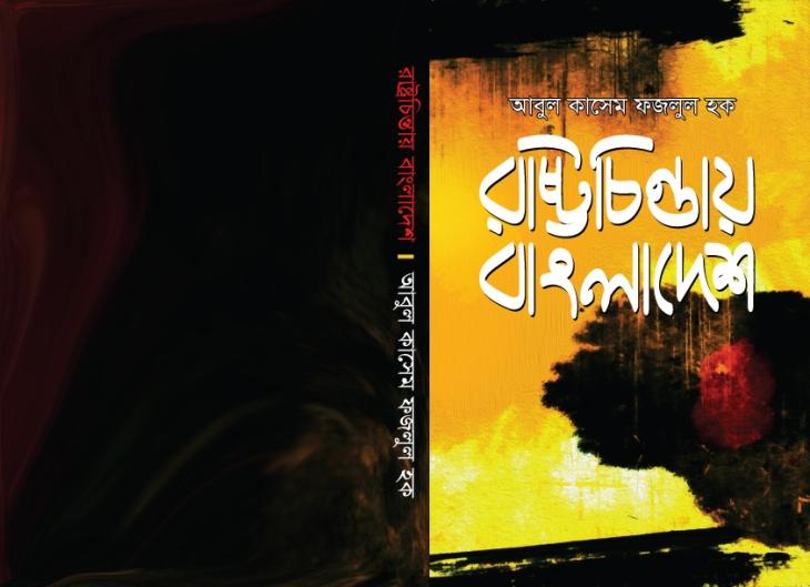 rashtrochintai-bangladesh