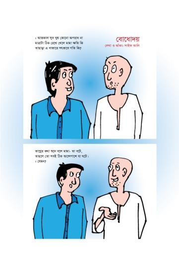 cartoon01