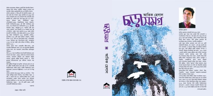 আতিক-হেলাল-ছড়াসমগ্র