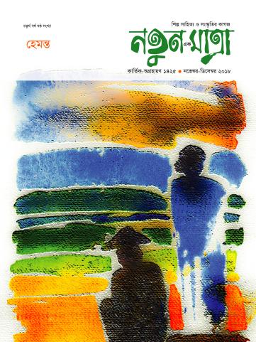 নতুন এক মাত্রা, হেমন্ত সংখ্যা, ২০১৮