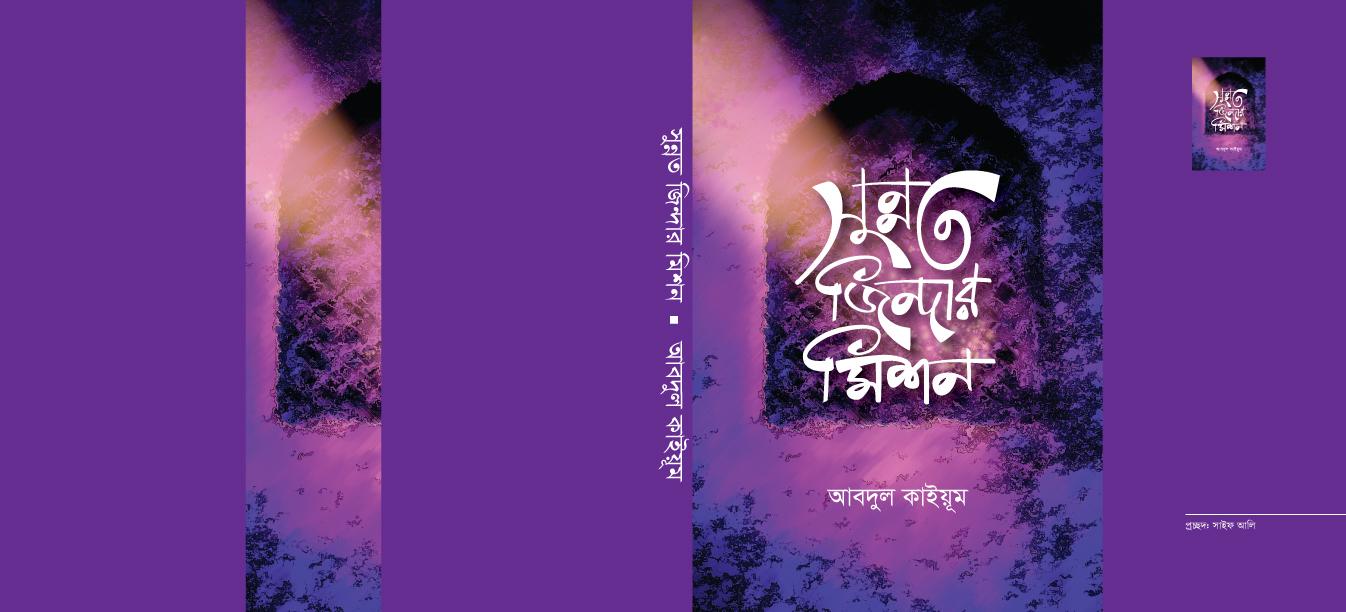 sunnat-jindar-mission